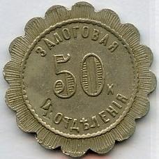 Metropol-zalog-4-otd-50k-1