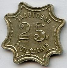 Metropol-zalog-5-otd-25k-1