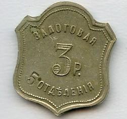 Metropol-zalog-5-otd-3r-1