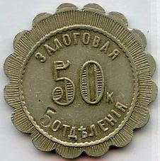 Metropol-zalog-5-otd-50k-1