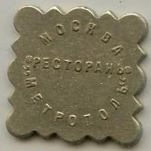 Metropol-zalog-5otd-1r-2