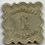 Метрополь ресторанъ Москва залоговая 1 р. 6 отдъленiя