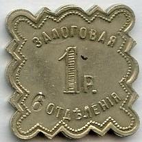 Metropol-zalog-6-otd-1r-5
