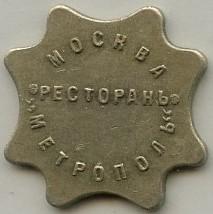 Metropol-zalog-6-otd-25k-2