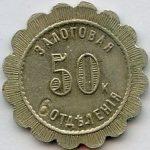 Метрополь ресторанъ Москва залоговая 50 к 6 отдъленiя