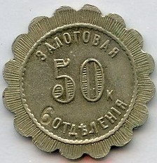 Metropol-zalog-6-otd-50k-1