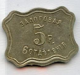 Metropol-zalog-6-otd-5r-1