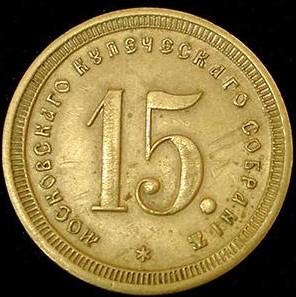 Mosk-kupech-sobr-15-k-1-1