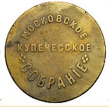 Mosk-kupech-sobranie-20-k-2