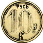 РУСЬ к  10 к.