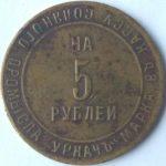 Уркачъ Марка в кассу соляного промысла на 5 рублей