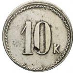 Сокольники «Золотой якорь» 1893 г. 10 к.