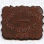 Сокольники «Золотой якорь» 1893 г. 15 к.