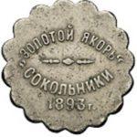 Сокольники «Золотой якорь» 1893 г. 50 к.