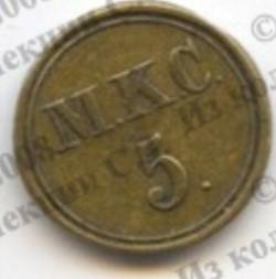 MKS-5-1