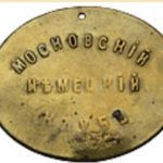 Московскiй нъмецкiй клубъ 25 коп. М.Н.К.