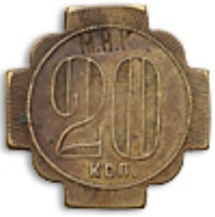 Mosk-nem-klub-27mm-20k-1