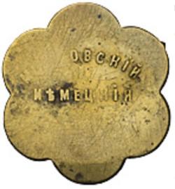 Mosk-nem-klub-50k-31na33mm-2