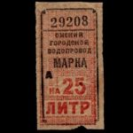 Омский городской водопровод марка на 25 литр