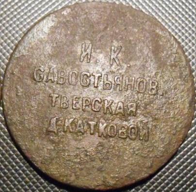 Savostyanov-IK-Tverskaya-3k-2