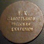 Савостьяновъ И.К. Тверская д. Катковой 5 к.