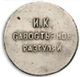 Savostyanov-IK-razgulyay-krug-24mm-10-1