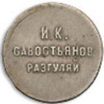 Савостьяновъ И.К. Разгуляй 3 к.