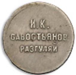 Savostyanov-IK-razgulyay-krug-24mm-3k-1