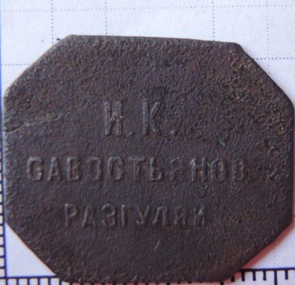 Savostyanov-IK-razgulyay-pryam-24na27mm-50k-2