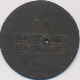 Savostyanov-PP-zeml-val-krug-5k-2