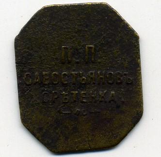 Savostyanovy-Sretenka-5-k-20na25-5k-2