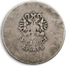 Savostyanovy-br-Arbat-krug-28mm-1r-2