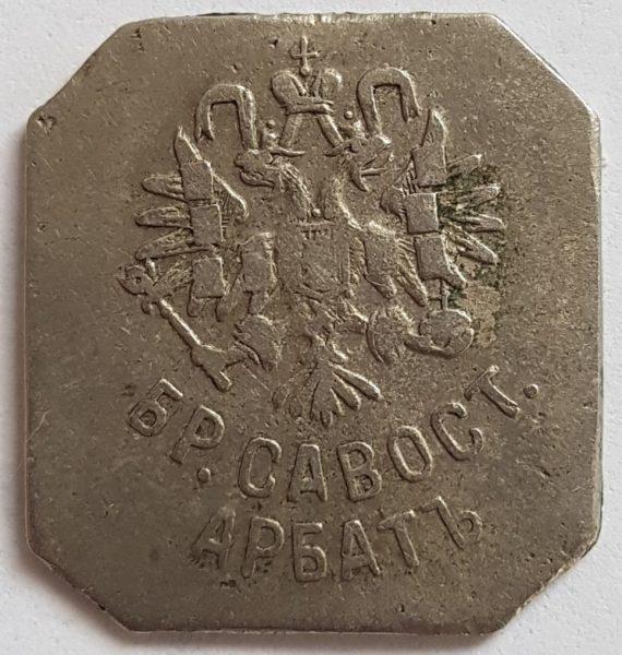 Savostyanovy-br-Arbat-vkadr-10-2