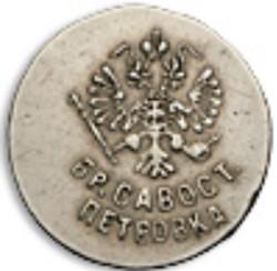 Savostyanovy-br-Petrovka-krug-2-22mm-10-1