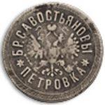 Савост. бр. Петровка 10 (Братья Савостьяновы)