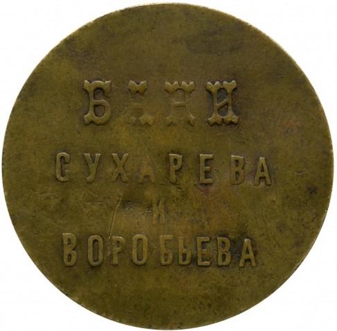 Sukhareva-i-Vorobeva-bani-29mm-7k-2