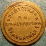 Александрова П.А. паштетная Знаменская 1 10