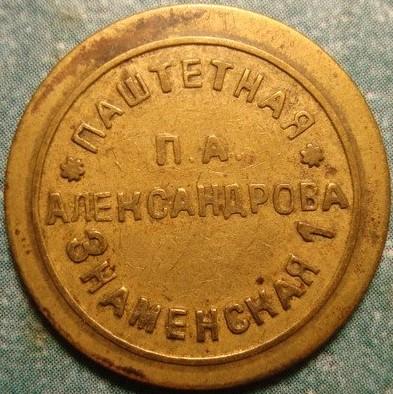 Aleksandrov-Pashtetnaya-10-1