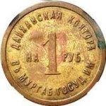 Дайханская контора в Мургаб. госуд. им. на 1 руб. (Дайханская контора в Мургабском государственном имении)