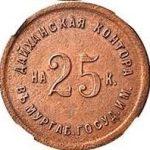 Дайханская контора в Мургаб. госуд. им. на 25 к. (Дайханская контора в Мургабском государственном имении)