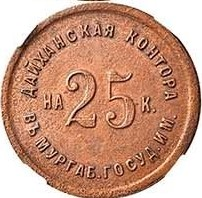 Daykhanskaya-kont-25k-31mm-1