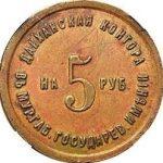 Дайханская контора в Мургаб. государев. имънiи на 5 руб. (Дайханская контора в Мургабском государственном имении)