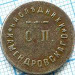 Камендровскаго С.П. наслъдники (Наследники С.П. Камендровского) 15 коп.