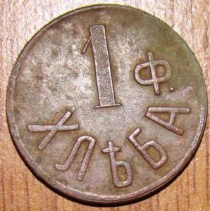 Larin-1f-khleba-1