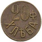 Ларин Г.П. 20 ф. хлъба (20 фунтов хлеба)