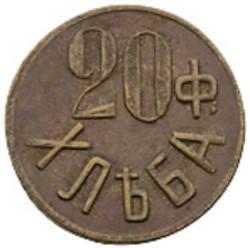 Larin-20f-khleba-27mm-1