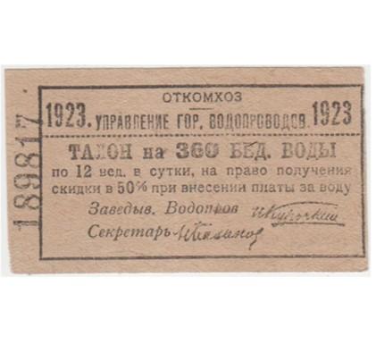 Otkomkhoz-1923-360v-1
