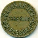 Раевскаго М.Н. генерала наслъдники (наследники генерала М.Н. Раевского) 4