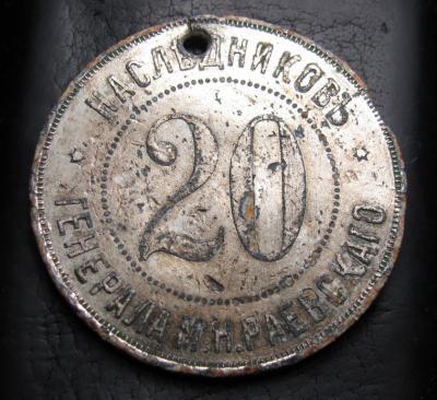 Raevskogo-gen-nasl-28mm-20-1