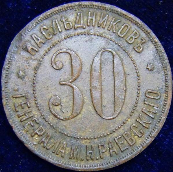 Raevskogo-gen-nasl-28mm-30-1